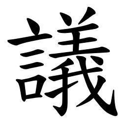 第939字| Character #939: 議– ...